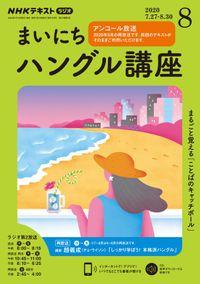 NHKラジオ まいにちハングル講座 2020年8月号