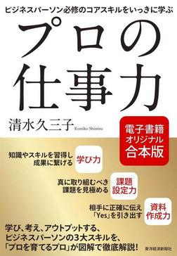 プロの仕事力【合本版】-電子書籍