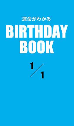 運命がわかるBIRTHDAY BOOK 1月1日-電子書籍