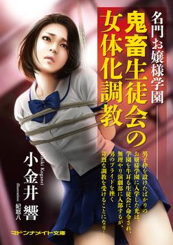 名門お嬢様学園 鬼畜生徒会の女体化調教-電子書籍