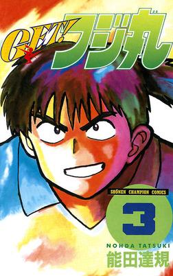 GET!フジ丸 3-電子書籍