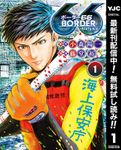 BORDER66【期間限定無料】 1