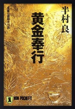 黄金奉行-電子書籍