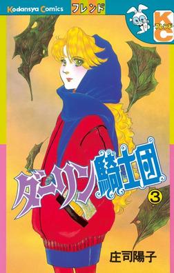 ダーリン騎士団(3)-電子書籍