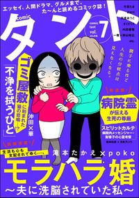 comicタント Vol.7