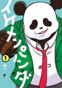 イケメンパンダ(フラワーコミックス)