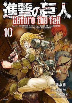 進撃の巨人 Before the fall(10)-電子書籍