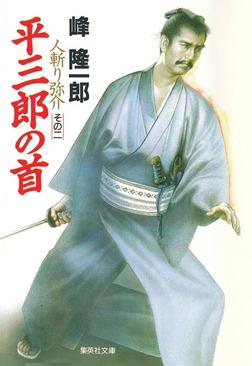 人斬り弥介その二 平三郎の首-電子書籍