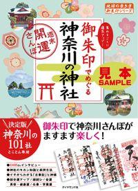 地球の歩き方御朱印15 御朱印でめぐる神奈川の神社~週末開運さんぽ~【見本】