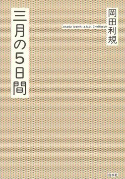 三月の5日間[オリジナル版]-電子書籍