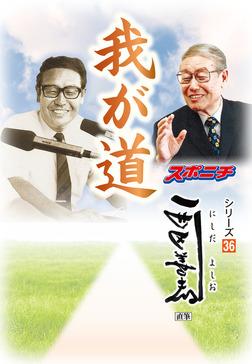 「我が道」西田善夫-電子書籍