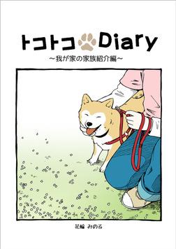 トコトコDiary~我が家の家族紹介編~-電子書籍