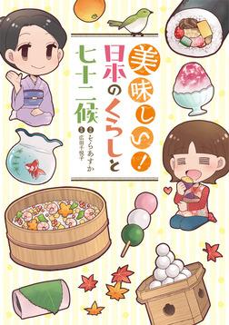 美味しい! 日本のくらしと七十二候-電子書籍