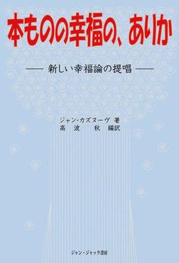 本ものの幸福の、ありか : 新しい幸福論の提唱-電子書籍