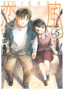 新装版 恋風(5)-電子書籍