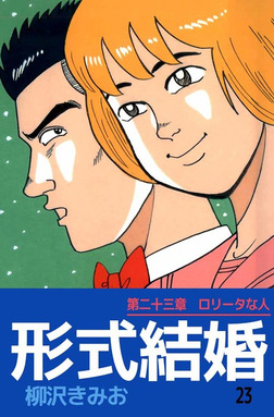 形式結婚 23巻-電子書籍