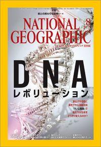 ナショナル ジオグラフィック日本版 2016年 8月号 [雑誌]