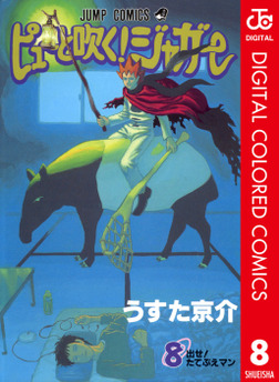 ピューと吹く!ジャガー カラー版 8-電子書籍