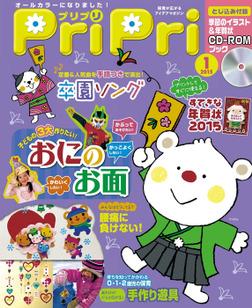 PriPri プリプリ 2015年1月号【電子版発売記念特別価格】-電子書籍