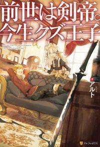 【期間限定 試し読み増量版】【SS付き】前世は剣帝。今生クズ王子