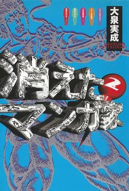 消えたマンガ家 (2)-電子書籍