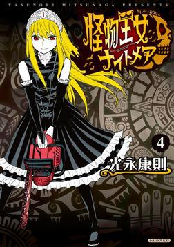 怪物王女ナイトメア(4)-電子書籍