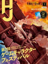 月刊ホビージャパン2020年7月号