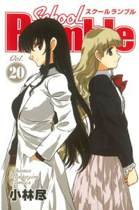School Rumble(20)