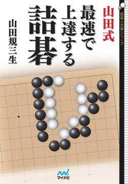 山田式 最速で上達する詰碁-電子書籍