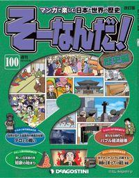 マンガで楽しむ日本と世界の歴史 そーなんだ! 100号