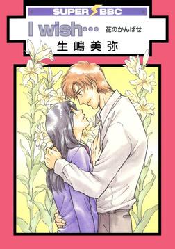 I wish…花のかんばせ-電子書籍