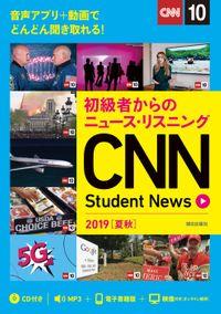 [音声DL&オンラインサービス付き]初級者からのニュース・リスニングCNN Student News 2019[夏秋]
