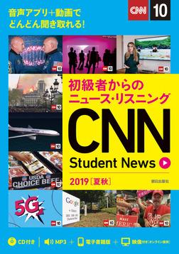 [音声DL&オンラインサービス付き]初級者からのニュース・リスニングCNN Student News 2019[夏秋]-電子書籍