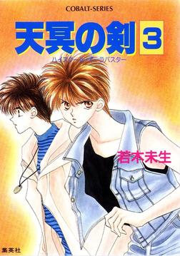 ハイスクール・オーラバスター 天冥の剣3-電子書籍