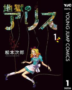 地獄のアリス 1-電子書籍