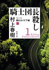 騎士団長殺し―第1部 顕れるイデア編(上)―(新潮文庫)-電子書籍