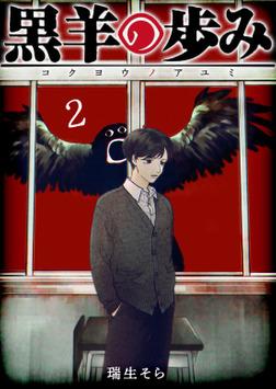 黒羊の歩み(2)-電子書籍