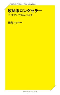 攻めるロングセラー パインアメ「中の人」の心得-電子書籍
