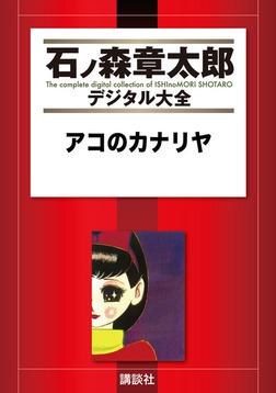 アコのカナリヤ-電子書籍