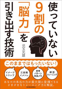 使っていない9割の「脳力」を引き出す技術-電子書籍