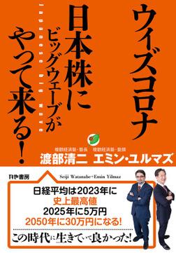 ウィズコロナ 日本株にビッグウェーブがやって来る!-電子書籍