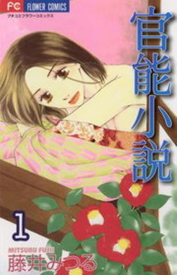 官能小説(1)-電子書籍