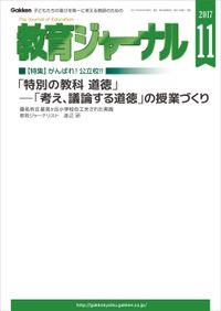 教育ジャーナル 2017年11月号Lite版(第1特集)