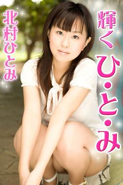 北村ひとみ 「輝くひ・と・み」-電子書籍