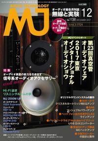 MJ無線と実験2017年12月号