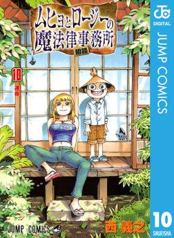 ムヒョとロージーの魔法律相談事務所 10-電子書籍