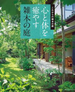 心と体を癒やす雑木の庭-電子書籍