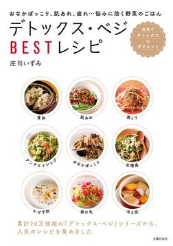 デトックス・ベジBESTレシピ-電子書籍