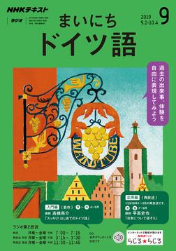 NHKラジオ まいにちドイツ語 2019年9月号-電子書籍