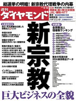 週刊ダイヤモンド 09年9月12日号-電子書籍